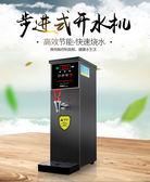 不鏽鋼304熱水機-商用60L奶茶咖啡店吧台開水機全自動步進式開水器Igo-cy潮流站