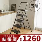 折疊梯 折疊踏梯 馬椅梯 A字梯【H0129】Dunn工業風折疊五階梯 MIT台灣製 收納專科