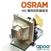 【APOG投影機燈組】適用於《NEC NP100+》★原裝Osram裸燈★