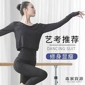 舞蹈上衣女兩件套指練功服現代古典芭蕾教師瑜伽長袖套裝【毒家貨源】