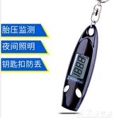 胎壓監測器高精度數顯胎壓計汽車數字輪胎壓錶氣壓錶測壓器 獨家流行館