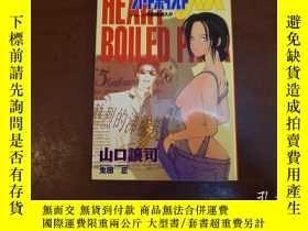 二手書博民逛書店Heart罕見Boilded Papa 義膽神探7 山口讓司日文原版漫畫Y385399 山口讓司 集英社 出