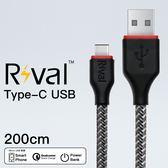 【終身保固】Rival Type-C 200cm 極速快充傳輸線 快速充電線 快充線 閃充 2米 Type C