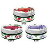 波蘭 Herbal Care 身體滋養霜(200ml) 野玫瑰/布荔奇果/薰衣草 3款可選【小三美日】