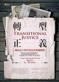 (二手書)轉型正義︰邁向民主時代的法律典範轉移