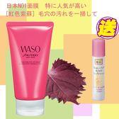 SHISEIDO資生堂 WASO紅紫蘇淨化面膜100ml  (撕式面膜)  再送專科護唇膏  [ IRiS 愛戀詩 ]
