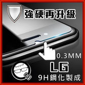 [Q哥] LG 螢幕鋼化玻璃保護貼【實摔影片+現貨】A01 9H硬度手機玻璃貼V20/G5/G PRO2/G4c/V10/K10/K7 2017