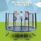 兒童成人家用蹦蹦床 彈跳床 國中小學跳跳床戶外商用大蹦極彈簧床帶護網 新年特惠