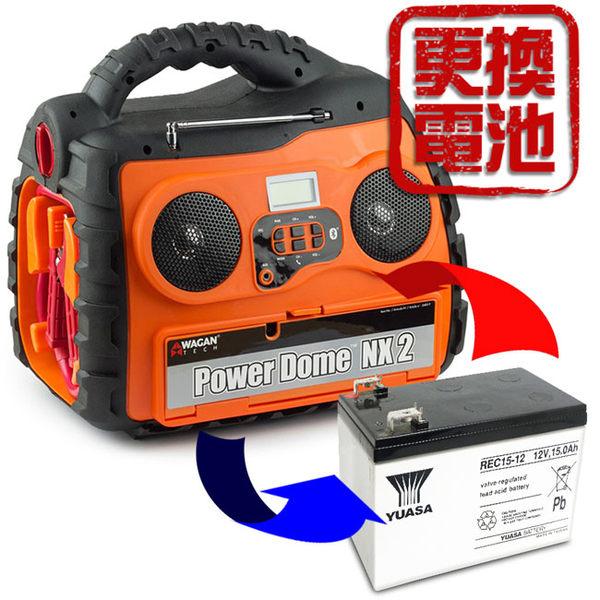 【更換電池】美國WAGAN多功能汽車急救器 (7004) 電池電瓶更換
