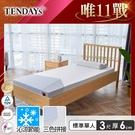 床墊-TENDAYS 3尺6cm厚(標準...