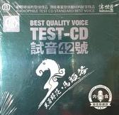 【停看聽音響唱片】【CD】TEST-CD 試音42號天蒼野茫馬頭琴 (SHM-CD)