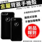 金屬 手機殼 iPhone 7 iPhone 7 Plus 手機套 金屬殼 4.7吋 5.5吋 玫瑰金 金色 耀石黑 亮黑 APPLE 蘋果