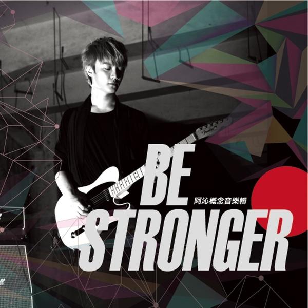 (二手書)Be Stronger 阿沁概念音樂輯