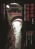 尋訪中國特殊古建築: 43座獨特珍貴的文化遺產