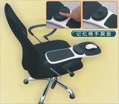 創意桌椅兩用電腦手托架 電腦桌椅子手臂托架鼠標托架 護腕鼠標墊「Top3c」
