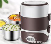 三層電熱飯盒可插電加熱自動保溫熱飯神器迷你蒸煮帶飯鍋飯煲 220V瑪麗蓮安
