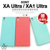 贈貼 Mercury 液態 殼 SONY XA Ultra / XA1 Ultra 手機殼 矽膠 保護套 XA U 防摔 軟殼 手機套