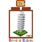 LOZ 迷你鑽石小積木 義大利 比薩斜塔 世界建築 樂高式 組合玩具 益智玩具 原廠正版