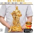 關公擺件財神關公像