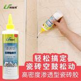 瓷磚膠強力黏合劑瓷磚修補牆磚空鼓鬆動注射灌縫膠家用地磚修復劑【跨年交換禮物降價】