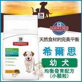 *KING WANG*希爾思-幼犬1歲以下均衡發育(雞肉與大麥)小顆粒15kg【1678HG】