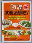 【書寶二手書T1/醫療_ZGE】防癌就要這樣吃_謝瑞坤