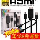 【拉拉購】MHL 轉 HDMI 安卓手機平板轉接器 高清1080P 同屏器 anycast