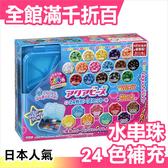 日本 EPOCH 創意 DIY 玩具 夢幻星星水串珠 24色補充包 禮物【小福部屋】