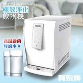 【南紡購物中心】【賀眾牌】桌上型極緻淨化飲水機 UR-6602AW-1