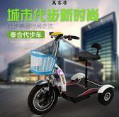 電動三輪車成人家用女士新款踏板電動車 都市簡約可進出 萬客居