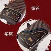 高檔黑檀初學古箏考級演奏樂器10級實木古箏加全套配件 DJ5765【宅男時代城】