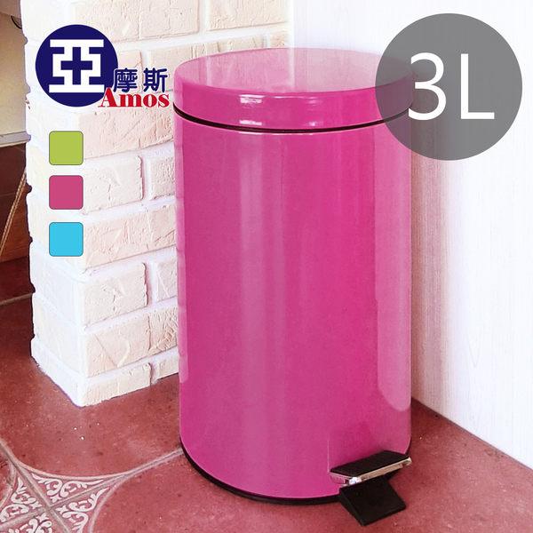 垃圾桶 收納桶【GAW014】馬卡龍彩漾色系3L迷你垃圾桶 Amos