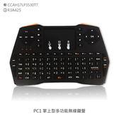 掌上型多功能無線鍵盤 無線滑鼠 免藍芽驅動 適用 電視盒投影機 筆記型電腦 手機平板 USB接收器