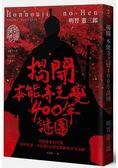 揭開 本能寺之變400年謎團:顛覆勝者的史觀 重新解讀一夕改變日本歷史軌跡的軍事