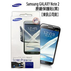 ✔東訊公司貨 SAMSUNG GALAXY Note 2  三星 原廠 螢幕保護貼/保護膜/保護貼/保貼/N7100專用