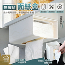 無痕貼面紙盒 廁所廚房牆上壁掛式 餐巾紙捲紙巾盒衛生紙盒 免釘免鑽【BE0213】《約翰家庭百貨