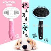 清潔用品 寵物開結梳美毛美容狗狗梳子泰迪比熊清潔用品貓梳子寵物按摩針梳·夏茉生活