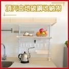 頂天立地碳鋼廚房置物架 省空間收納架 廚房收納櫃【AP02066】99愛買小舖