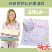 洗衣袋 可愛動物印花護洗袋(特大)50*60cm 【XYA049】收納女王