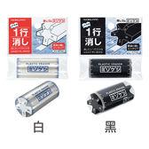 五角型橡皮擦(1入) 白/黑 2款可選【小三美日】日本文具必買