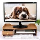 螢幕墊高辦公室桌面電腦顯示器屏抬高增高墊高架子底座收納護頸椎簡約臺式 【快速出貨】