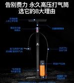 打氣筒 打氣筒自行車高壓家用電動車電瓶車通用氣管子充氣筒【免運直出】