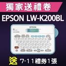 【獨家加碼送100元7-11禮券】EPSON LW-K200BL 輕巧經典款標籤機 /適用 耗材規格6mm/9mm/12mm/18mm標籤帶