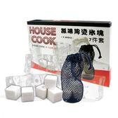 鍋霸 原味陶瓷冰塊7件套