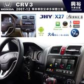 【JHY】2007~12年HONDA CRV3專用9吋螢幕X27系列安卓機*Phone Link*大4核心4+64