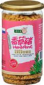 【特惠】寶寶細肉鬆 (220g / 罐 )–香草豬- 保存到2019.06.08