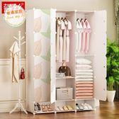 衣櫃簡易衣柜塑料衣櫥臥室仿實木板式省空間簡約現代經濟型組裝衣柜子jy【全館免運好康八折】