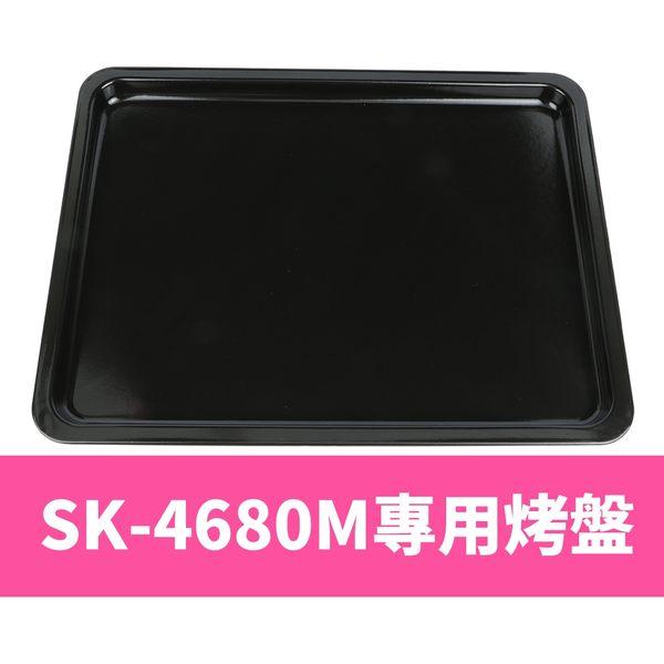 |配件| SK-4680M專屬砝琅烤盤/微電腦烤箱專用砝琅烤盤