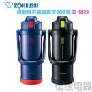 【新莊信源】象印*2L*SLiT運動型不鏽鋼真空保冷瓶(SD-BB20)
