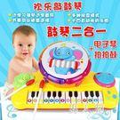電子琴歡樂敲鼓琴手指啟蒙電子琴手拍鼓琴二合一兒童玩具琴 PA8714『男人範』